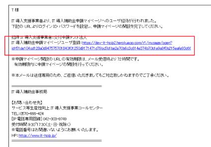 申請ページ開設時のメールキャプチャ