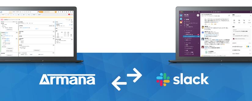 ArmanaとSlackが連携