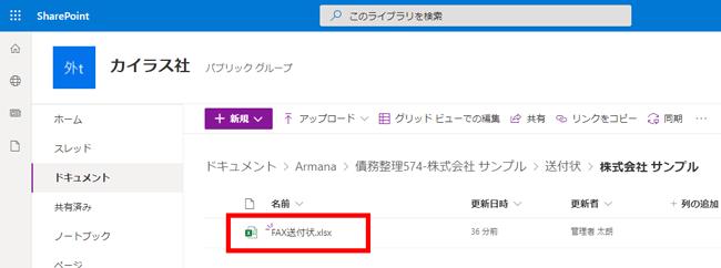 ArmanaからSharePointまたはOneDriveに出力