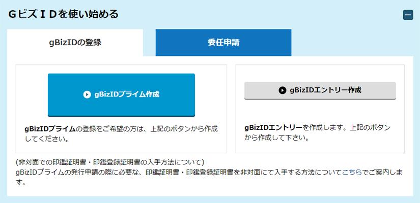 gBizIDプライム作成