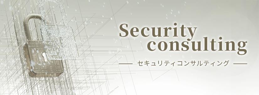 セキュリティコンサルティングサービス